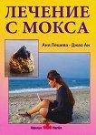 Лечение с мокса - Ани Пешева, Джао Ан -
