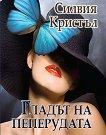 Гладът на пеперудата - Силвия Кристъл - книга