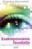 Електронната Геновева - комуникативната природа на зрелището - Владимир Игнатовски -