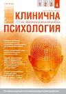 Клинична и консултативна психология - Брой 4/ 2013 -