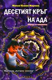 Десетия кръг на ада - Милко Илиев Мирков -