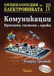 Енциклопедия на електрониката - том 4 : Принципи, системи и мрежи - Йордан Тренков -