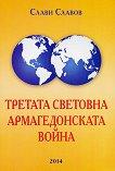 Третата Световна Армагедонска война - Слави Славов -