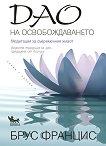 Дао на освобождаването: Медитация  за съвременния живот - Брус Францис - книга