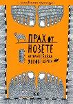 Прах от нозете - Елена Щерева, Николай Янков - книга