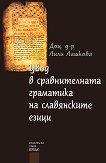 Увод в сравнителната граматика на славянските езици - доц. д-р Лили Лашкова -