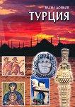 Турция - Васил Дойков -