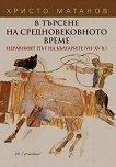 В търсене на средновековното време. Неравният път на българите (VII - XV в.) - Христо Матанов -