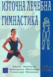 Източна лечебна гимнастика - Джуан Линшуън, Девапрасад Махешвар, Тошихиро Ишикава - книга