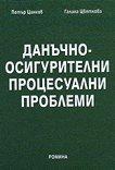 Данъчно-осигурителни процесуални проблеми - Галина Цвяткова, Петър Цанков -
