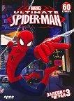 Залепи и играй № 3 - Невероятният Спайдърмен: Книжка с 60 стикера -