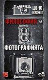 Философия на фотографията - Цочо Бояджиев - книга