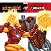 Iron Man срещу Динамо -