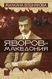 Яворов и Македония - Милкана Бошнакова -