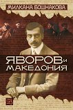Яворов и Македония - книга