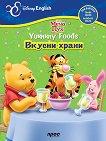 Disney English: Мечо Пух - Вкусни храни - детска книга