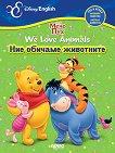 Disney English: Мечо Пух - Ние обичаме животните -