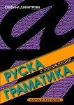 Руска граматика с упражнения - Стефана Димитрова - помагало