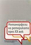 Метаморфози на реториката през XX век - Донка Александрова -