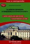 За някои промени в правописа и пунктуацията - Димитрия Желязкова -