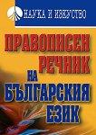 Правописен речник на българския език - продукт
