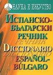 Испанско-български речник - Емилия Ценкова - книга