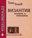 Византия - позната и непозната - Тома Томов -