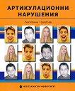 Артикулационни нарушения - Екатерина Тодорова -