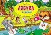 Азбуката в рими - Мария Петрова - детска книга
