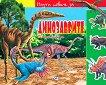 Научи повече за динозаврите + много стикери -