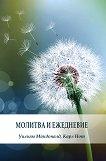 Молитва и ежедневие - Уилям Макдоналд, Карл Нот - книга