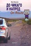 До чикаго и напред.  On Route 66 - Иван Бакалов - книга