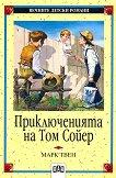 Приключенията на Том Сойер - Марк Твен - комикс