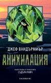 Съдърн Рийч - книга 1: Анихилация - Джеф ВандърМиър -