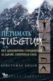 Петимата тибетци - Кристофър Килам - книга