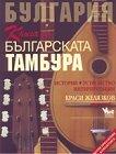 Книга за българската тамбура - Краси Желязков -