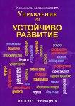 Състоянието на планетата 2014. Управление за устойчиво развитие - книга