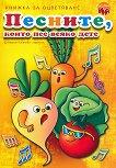 Песните, които пее всяко дете - книжка 1 -