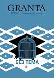Granta България - Без тема : Списание за нова литература - Брой 4 -