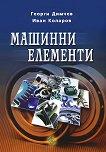 Машинни елементи - част 1 - Георги Димчев, Иван Коларов -