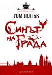 Престолът на небостъргачите - книга 1: Синът на града - Том Полък -