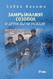 Замръзналият Созопол и други вълчи разкази - Савко Калата -