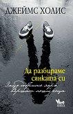 Да разбираме сянката си - Джеймс Холис - книга