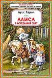 Алиса в огледалния свят - книга