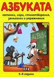 Азбуката - Костадин Костадинов - детска книга