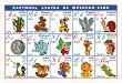 Картинна азбука на френски език - учебна таблица -