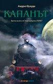 Ловът - книга 3: Капанът - Андрю Фукуда -