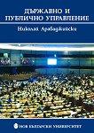 Държавно и публично управление - Николай Арабаджийски - книга