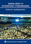 Държавно и публично управление - Николай Арабаджийски - учебник