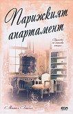 Парижкият апартамент - Мишел Гейбъл - книга